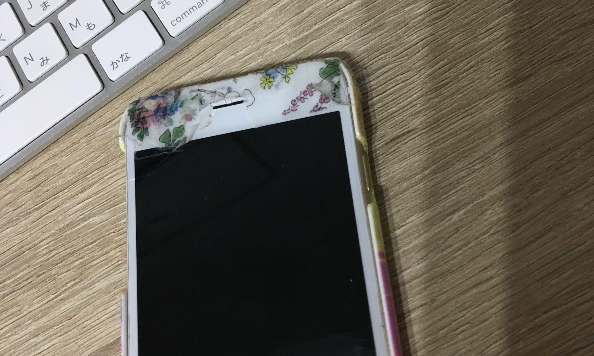 壊れたiPhone6s