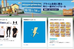 2020年10/13~14の「Amazonプライムデー」でほしいもの10選