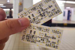 名鉄で豊橋方面に行くときは「なごや特割2土休日」きっぷを買えば往復最大720円もお得!